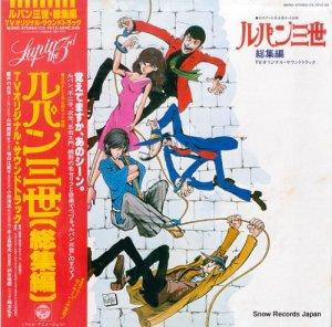 ルパン三世 - 総集編/tvオリジナル・サウンドトラック - CX-7012-AX