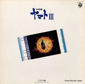宇宙戦艦ヤマト - 3ドラマ編 - CZ-7111-2