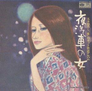 五木ひろし - 夜のヒット歌謡アルバム/夜汽車の女 - KC-7006