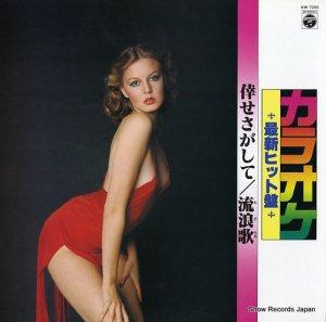 コロムビア・オーケストラ - 倖せさがして/流浪歌 - KW-7255