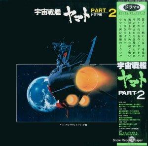 宇宙戦艦ヤマト - パート2(ドラマ編) - CZ-7161-2