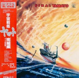宇宙戦艦ヤマト - 完結編/テーマ音楽集1 - ANL-1001