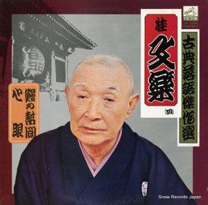桂文楽 - 鰻の幇間/心眼 - JV-1284