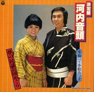 生駒一 - 決定盤・河内音頭 - FZ-7093