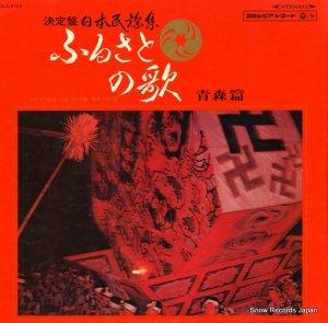 V/A - ふるさとの歌・青森篇 - DLS-4102