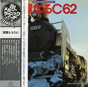 DOCUMENTARY - 華麗なるc62 - SJV-1289