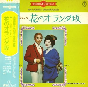 宝塚歌劇団月組 - ミュージカル・ロマンス/花のオランダ坂 - AX-8005