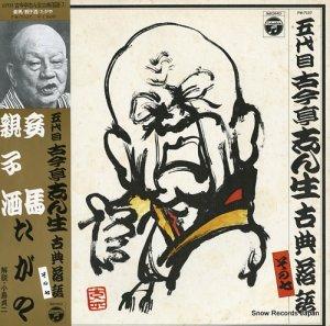 古今亭志ん生 - 古典落語(その七) - FW-7107