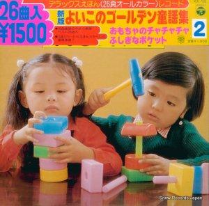 V/A - 新版よいこのゴールデン童謡集 2 - KX-102