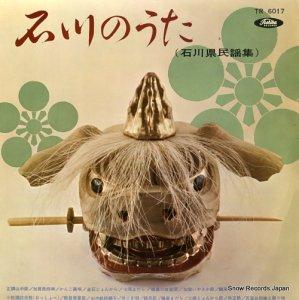 V/A - 石川のうた(石川県民謡集) - TR6017