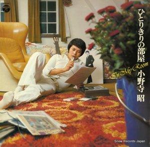 小野寺昭 - ひとりきりの部屋 - JDX-7067
