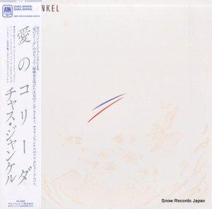 チャス・ジャンケル - 愛のコリーダ - AMP-28036