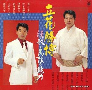 立花勝博 - 演歌と民謡の魅力 - FX-7003