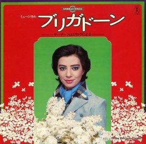 宝塚歌劇団星組 - ミュージカル・ブリガドーン - AX-8022