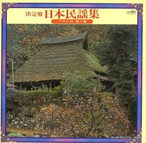 V/A - 決定盤日本民謡集ベスト32第1集 - GW-20097-8