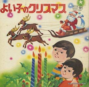 V/A - よい子のクリスマス - SKM(H)-2033