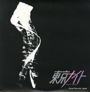 矢沢永吉 - 東京ナイト - K-12525