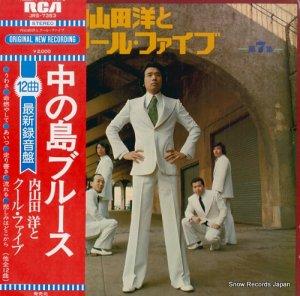 内山田洋とクール・ファイブ - 中の島ブルース/第7集 - JRS-7353