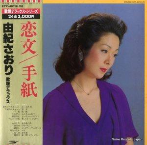 由紀さおり - 歌謡デラックス - ETP-40119.20