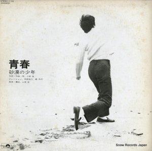 小椋佳 - 青春・砂漠の少年 - 20MX9029