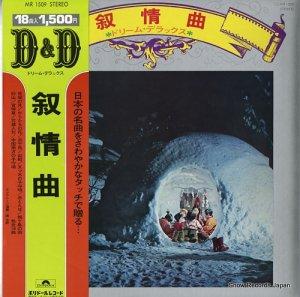 道志郎 - 叙情曲/ドリーム・デラックス - MR1509