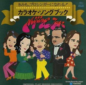 東芝レコーディング・オーケストラ - きみもプロシンガーになれる!/カラオケ・ソングブック - LRS-329