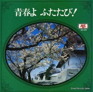 あけぼの合唱団 - 青春よふたたび! - NA-029