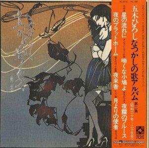 五木ひろし - なつかしの歌アルバム第2集 - KC-8005
