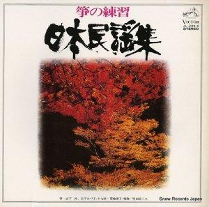 宮下伸/宮下たづ子 - 箏の練習/日本民謡集 - JL-233-S