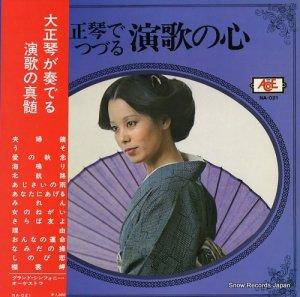グランド・シンフォニー・オーケストラ - 大正琴が奏でる演歌の真髄 - NA-021