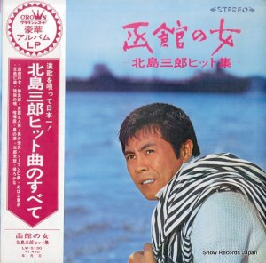 北島三郎 - 函館の女〜北島三郎ヒット集 - LW-5130
