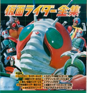 V/A - 仮面ライダー全集 - APL-1201