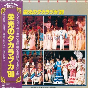 宝塚歌劇団 - 栄光のタカラヅカ'80 - 25AH925