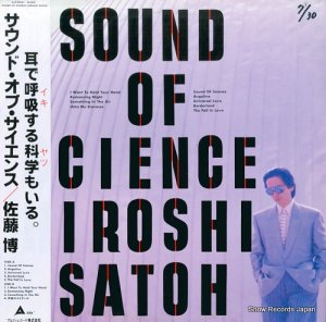 佐藤博 - サウンド・オブ・サイエンス - ALR-28081