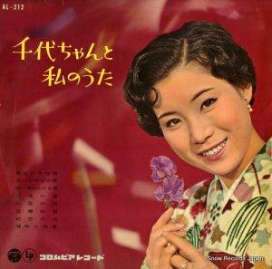 島倉千代子 - 千代ちゃんと私のうた - AL-212