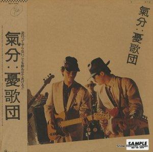 憂歌団 - 気分 - 28K-73