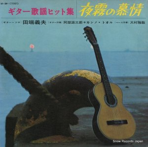 田端義夫 - 夜霧の慕情 - ST-29