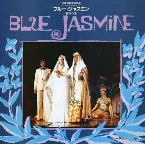 宝塚歌劇雪組 - ブルー・ジャスミン/砂漠の愛 - TMP-1049