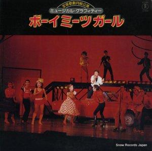 宝塚歌劇団月組 - ボーイミーツガール - AX-8088