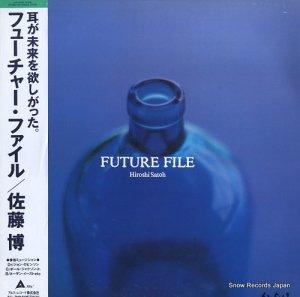 佐藤博 - フューチャー・ファイル - ALR-28095