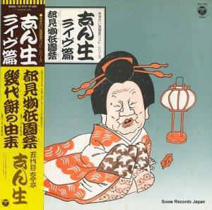 古今亭志ん生 - 都見物祇園祭/幾代餅の由来 - FS-7141