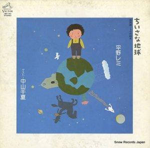 平野レミ/中山千夏 - ちいさな地球〜和田誠・うたの絵本 - JBX-140