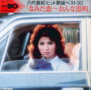 八代亜紀 - ヒット歌謡ベスト30 - PP-1039-40