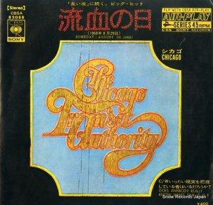 シカゴ - 流血の日(1968年8月29日) - CBSA82088