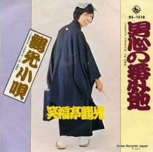 笑福亭鶴光 - 男心の番外地 - BS-1518