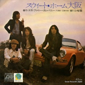 ファニー・カンパニー - スウィート・ホーム大阪 - L-1113A
