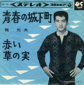 梶光夫 - 青春の城下町 - SS-256