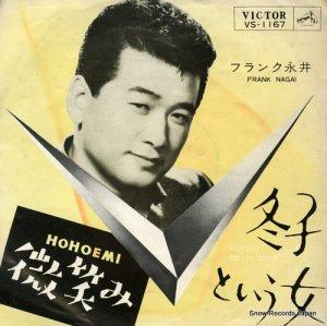 フランク永井 - 冬子という女 - VS-1167