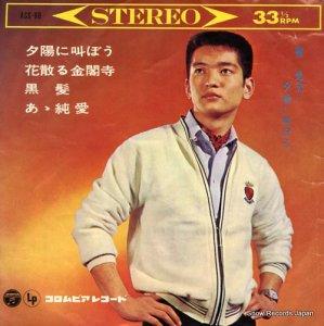 梶光夫 - 夕陽に叫ぼう - ASS-88