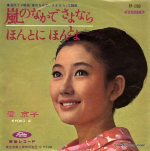 愛京子 - 嵐のなかでさよなら - TP-1293